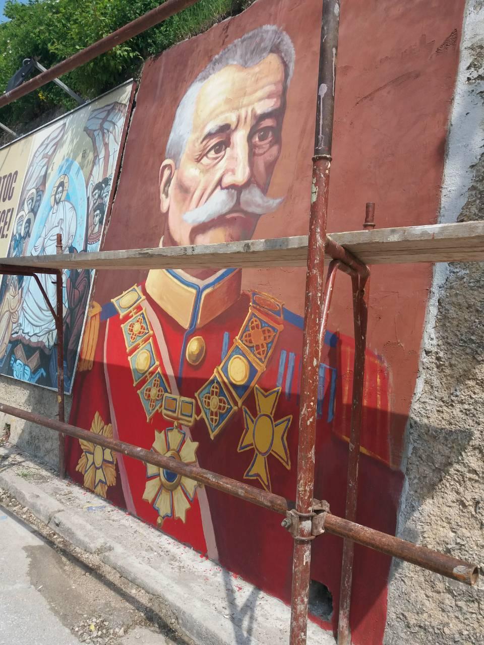 Oslikan Mrkonjić Grad